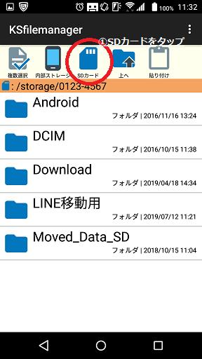 スマホのファイルマネージャアプリ SD領域に新しいフォルダを作成する SDカードアイコンをタップ