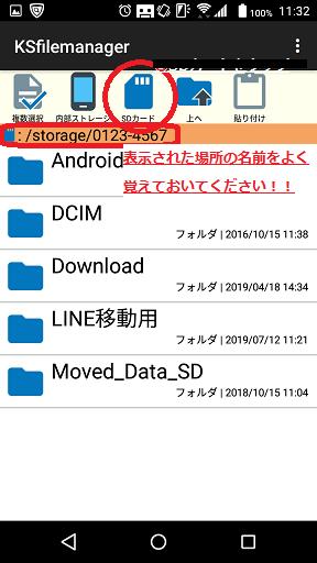 スマホのファイルマネージャアプリ SDカード領域の場所の表示名をよく覚えておいてください