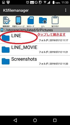 スマホのファイルマネージャアプリ ピクチャをタップして開いた画面の中にLINEがあります