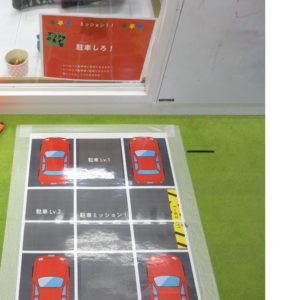 ロボットを指定の場所に駐車させるミッション