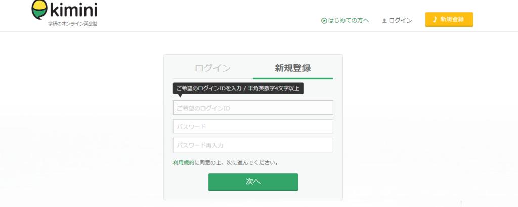 学研のオンライン英会話Kimini 無料体験申し込み時一番初めの画面で【ログインID パスワード】を決めます