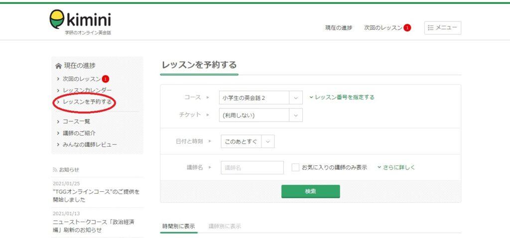 学研のオンライン英会話Kimini 【レッスン予約画面】