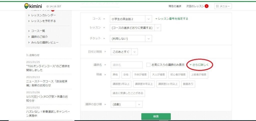 学研のオンライン英会話Kimini レッスン予約画面下部で講師の属性を絞り込めます