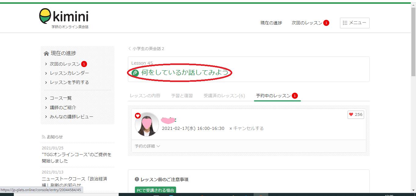 学研のオンライン英会話Kimini コース名▶レッスン番号をクリックすると次のページが開く