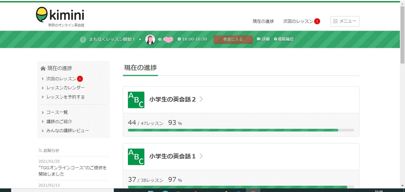 学研のオンライン英会話Kimini 5分前に出る赤い【教室に入る】ボタンをクリックして入室しましょう